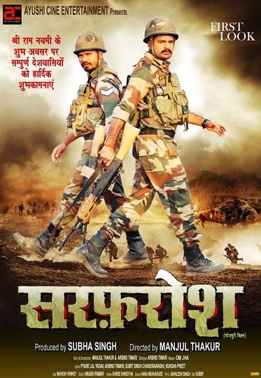 Ritesh Pandey – Pravesh Lal Yadav's Bhojpuri Film Sarfarosh First Look Revealed