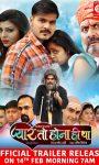 Arvind Akela Kallu and Pramod Shastri's film trailer getting a great response on social media